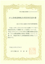 拠点病院指定書H20-H22