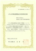 拠点病院指定書H22-H26