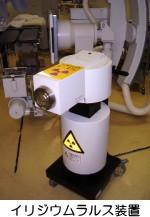 イリジウムラルス装置